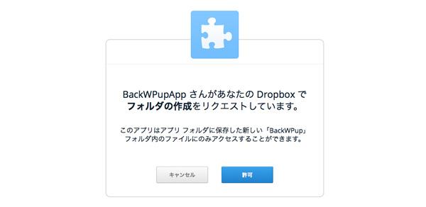BackWPup-N09