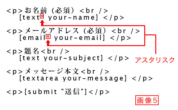Contact-Form-7-plugin05説明画像