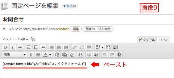 Contact-Form-7-plugin09説明画像