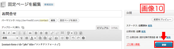 Contact-Form-7-plugin10説明画像