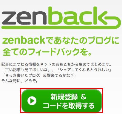 Zenback-01
