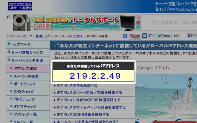 使用中のIPアドレス確認画像