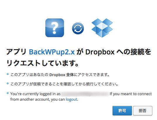 backwpup_09