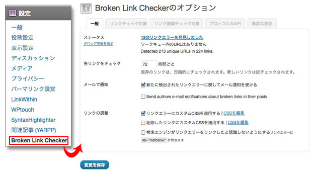 Broken Link Checker画像01