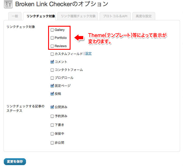 broken-link-checker-02