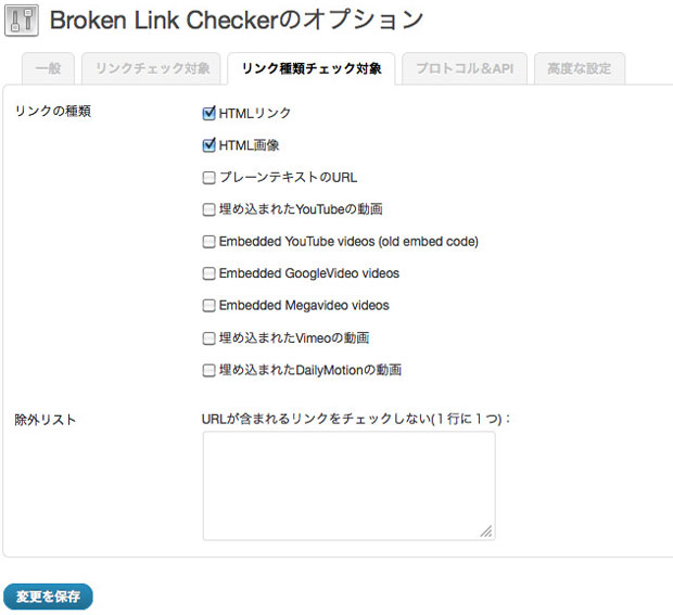 broken-link-checker-03