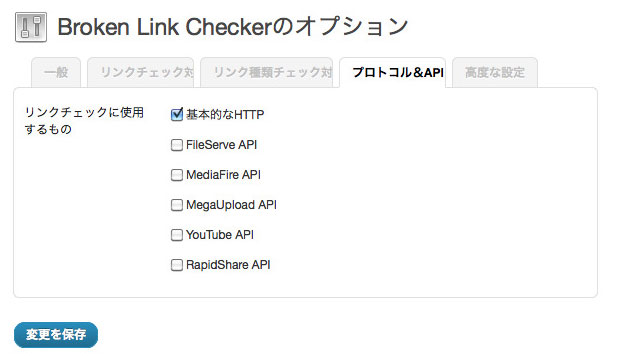 broken-link-checker-04