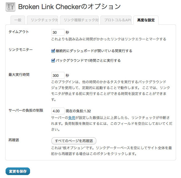 broken-link-checker-05