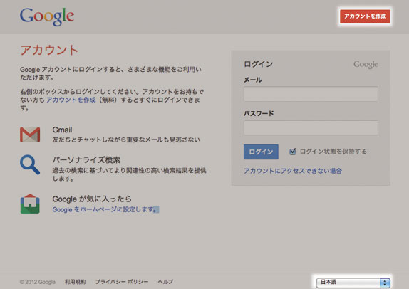 google-account-01