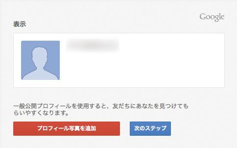 google-account-04