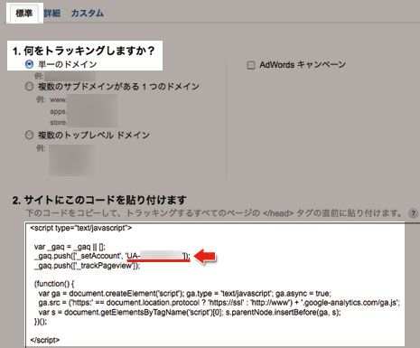 google-analytics-09