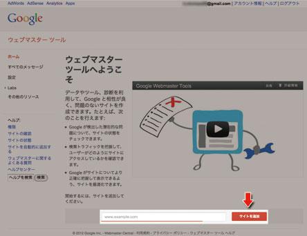google-webmaster-02