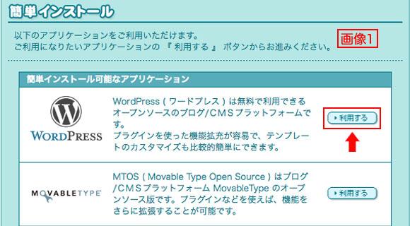 Wordpress簡単インストール0104